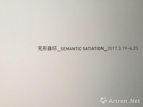 完形崩坏(Semantic Satiation)