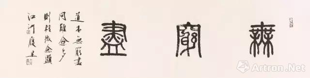 陈履生《无穷尽》