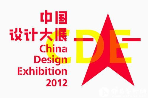 首届中国设计大展在深圳举行
