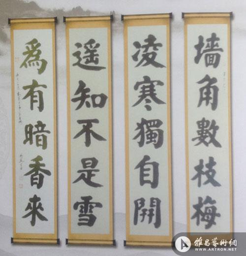 张鹏/著名艺术家张鹏楷书作品《咏梅》赏析