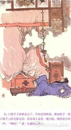 戴敦邦手绘《白蛇传》