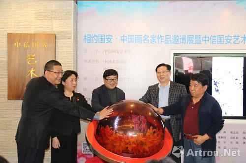 中信国安静赏轩艺术馆展览启动仪式图片