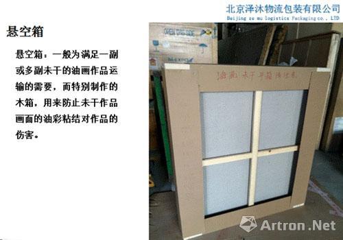 根据艺术作品的质地,外形,尺寸,包装运输条件,来量身制作专用木箱,不