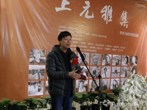 陕西省书法家协会顾问,沉香书社社长王正良先生致辞