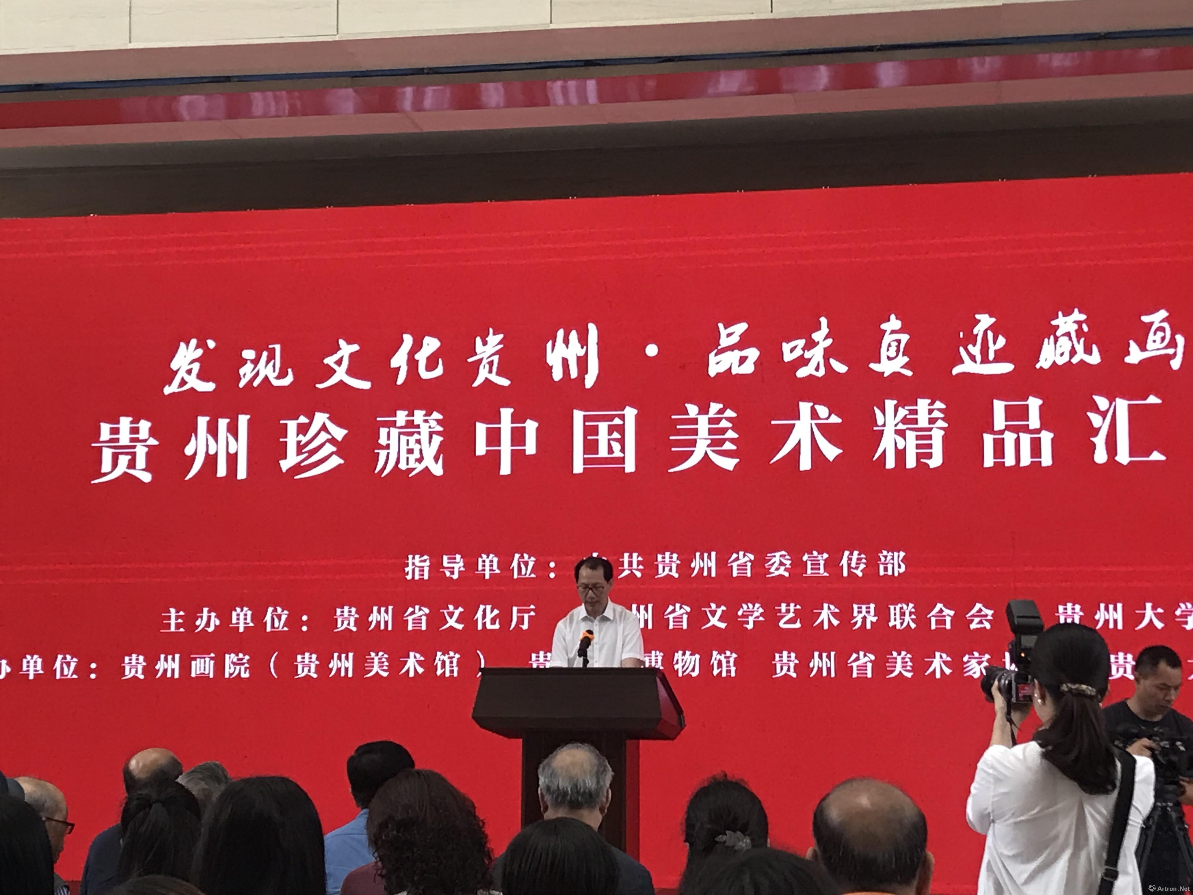 贵州省文化厅厅长、党组书记张玉广在展览开幕式上致辞
