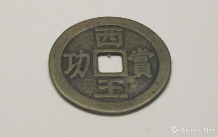 """""""西王赏功""""铜钱"""