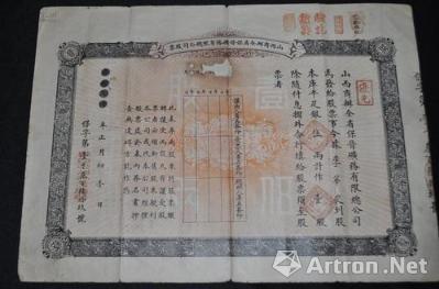清代山西商办保晋矿务公司股票。