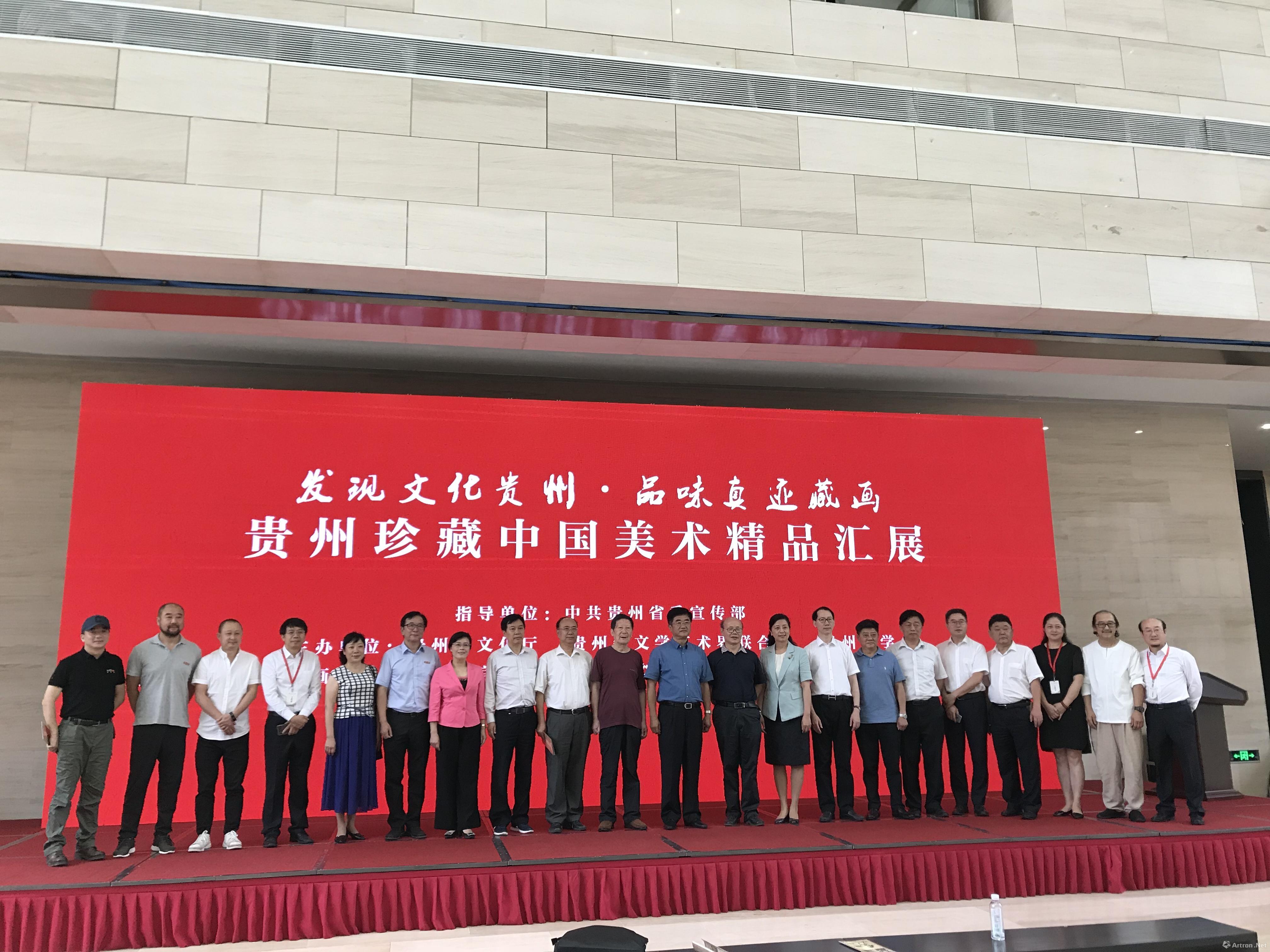 贵州珍藏中国美术精品汇展今日启幕