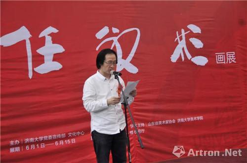 济南大学美术学院院长刘雷为画展致辞