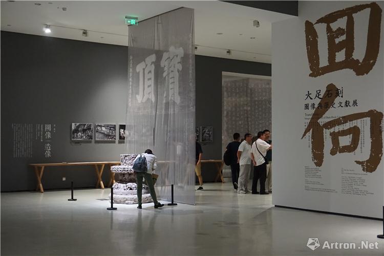 回向:大足石刻图像与历史文献展