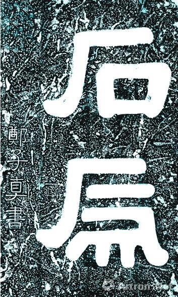 """西汉 郑子真郑子真隶书,字径30厘米,现藏陕西省褒谷南口石虎峰摩崖。原""""石虎""""刻石在修宝汉公路时被毁,今为重刻拓片。虽字形未变,但往日摩崖的石花已不存在。郑子真为西汉成帝(前32-前7年在位)时隐士。左下方虽有署名,细看""""郑子真书""""四个小字,较之""""石虎""""大字,笔法和书意不尽一致,因疑此为后人对郑子真的仰慕而加刻。释文: 石虎。"""