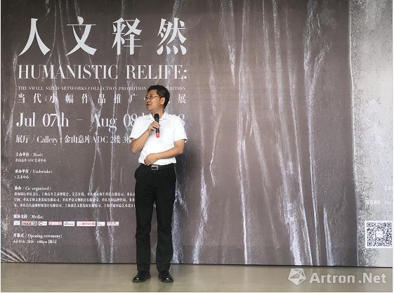 四川美术学院党委书记黄政宣布展览开幕