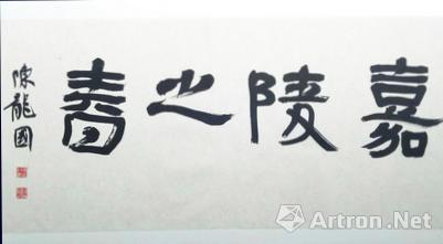 嘉陵之春 纸本书法 55cm×120cm 陈龙国