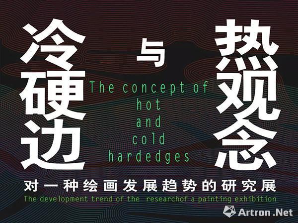 """""""热观念与冷硬边——对一种绘画发展趋势的研究展""""展览海报"""