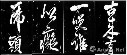 """安徽省无为县""""米公祠""""拓片为米芾罕见的大字拓片,字径近10厘米。虽为拓片,极其传神,充分体现了""""刷""""的特点。"""