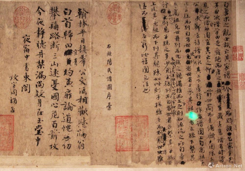 《行书自书诗文稿卷》 北宋 欧阳修 纸本 30.5x66.2cm 辽宁省博物馆藏