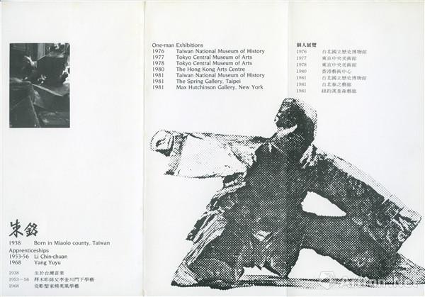 1982年,张颂仁策划的朱铭个展海报