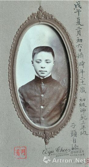 丰子恺21岁