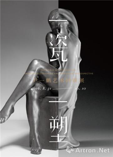 杨剑平:画像—纪念尹老师_尹一鹏-雕塑--我和-艺术-去了-学生-工作-雕塑